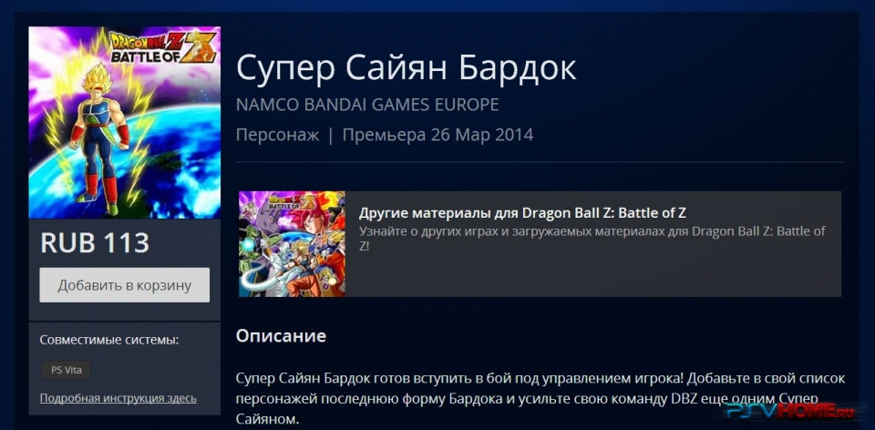 DLC + Обновление Dragon Ball Z: Battle of Z для PS Vita до версии 1.01