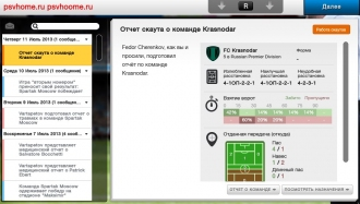 Обзор Football Manager Classic 2014 для PS Vita