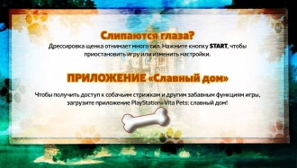 В ожидании PlayStation Vita Pets для PS Vita
