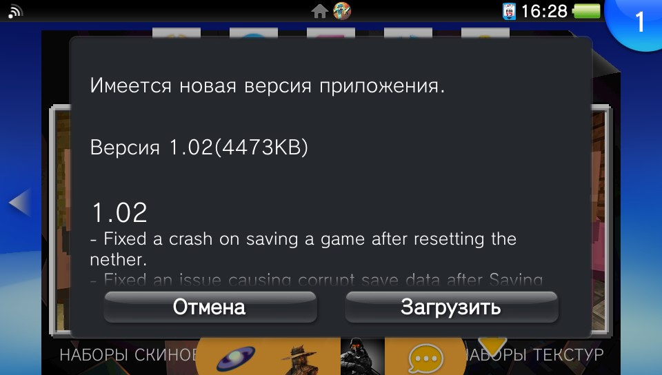 Обновление Minecraft: PS Vita Edition до версии 1.02