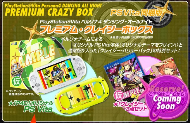 Что войдет в Persona 4: Dancing All Night - Premium Crazy Box Edition?