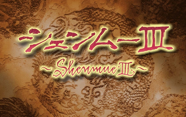 ������� ��������������� ������ �� Shenmue