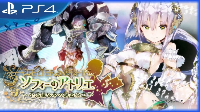 Первый трейлер Atelier Sophie: Alchemist of the Mysterious Book