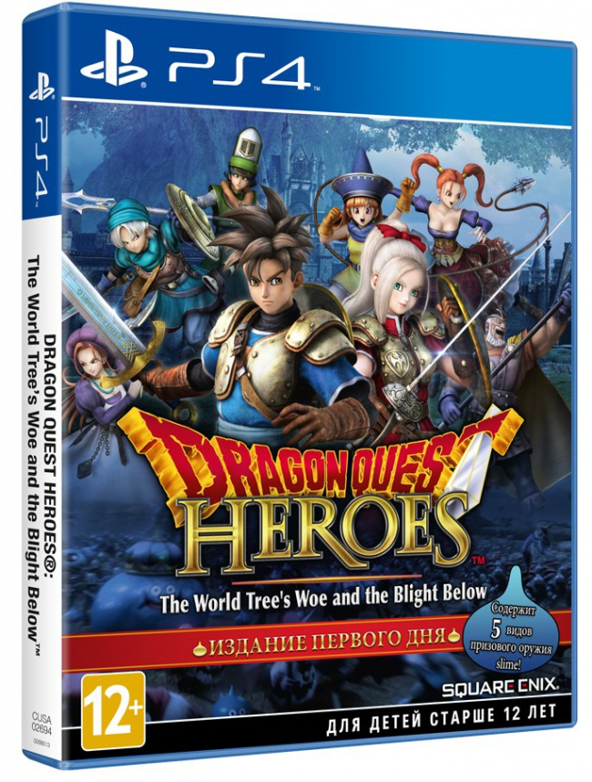 Dragon Quest Heroes: The World Tree's Woe and the Blight Below для PS4 выйдет в России в октябре