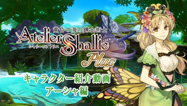 Свежий трейлер Atelier Shallie Plus: Alchemists of the Dusk Sea