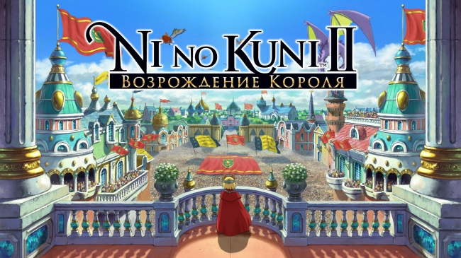 Обзор Ni no Kuni II: Revenant Kingdom