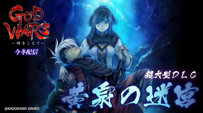 Демонстрация нового подземелья для God Wars: Future Past