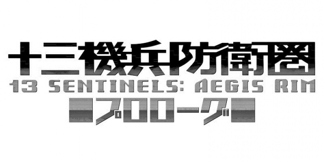 13 Sentinels: Aegis Rim Prologue выйдет в Японии в марте